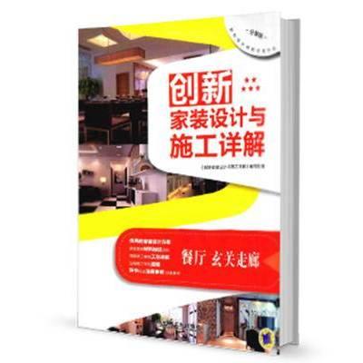 设计书籍, 家居, 室内, 餐厅, 玄关, 走廊, 装修, 施工详解