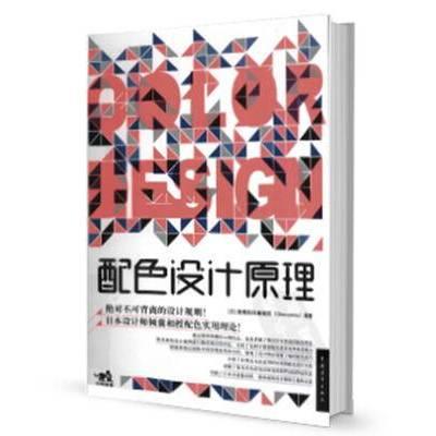 设计书籍, 色彩, 配色, 设计, 原理