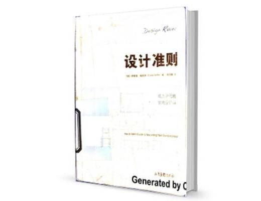 设计书籍, 设计准则, 理论书籍, 搭配