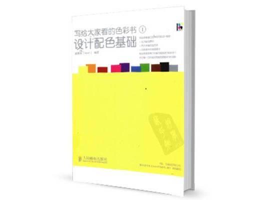设计书籍, 色彩, 设计色彩, 基础
