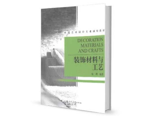 设计书籍, 装饰, 工艺, 材料
