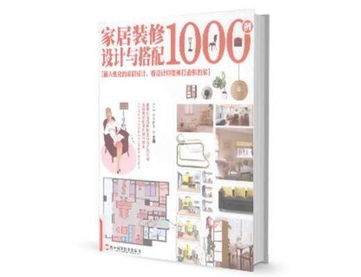 设计书籍, 家居, 室内, 住宅, 装饰, 搭配, 案例