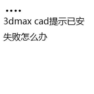 3dmaxcad