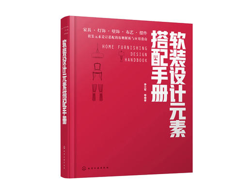 软装设计, 软装搭配, 设计书籍