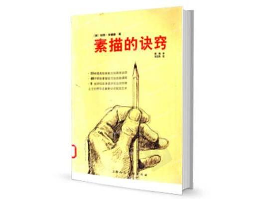 设计书籍, 素描书籍