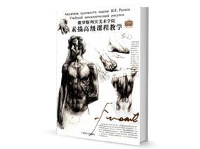正规博彩十大网站书籍, 素描书籍