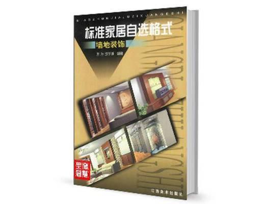 设计书籍, 软装, 室内, 家居, 墙面, 装饰