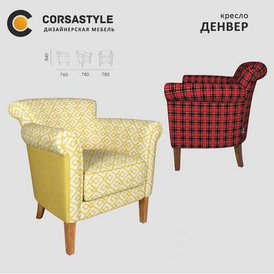 现代沙发, 沙发椅, 单人沙发