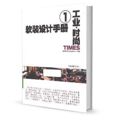 设计书籍, 软装书籍, 工业