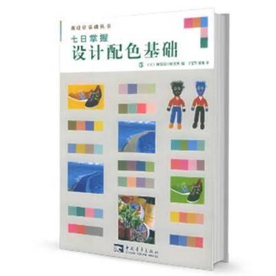 设计书籍, 色彩搭配