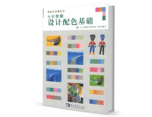 正规博彩十大网站书籍, 色彩搭配