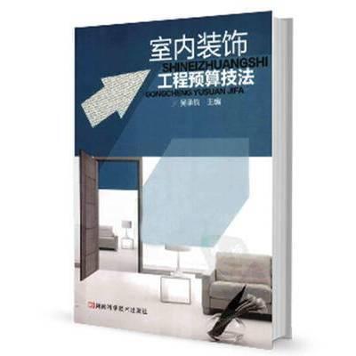 设计书籍, 家装, 装修, 室内, 预算