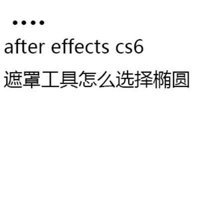 aftereffectscs6