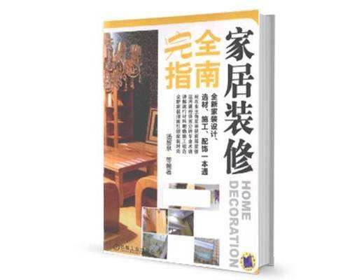 设计书籍, 家居, 装修, 指南