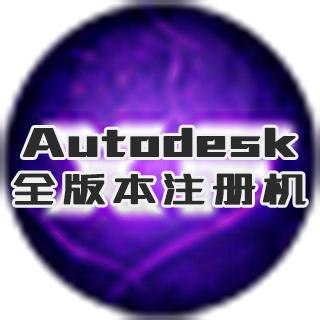 autocad注册机, 注册机