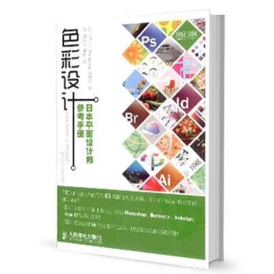 设计书籍, 色彩, 平面, 日本, 参考, 手册