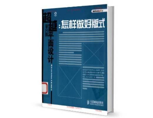 平面设计, 版式设计, 设计书籍, 麦克韦德, 下得乐3888套模型合辑