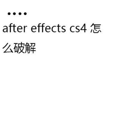 aftereffectscs4