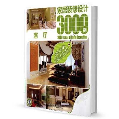 设计书籍, 家居, 室内, 装修, 案例, 客厅