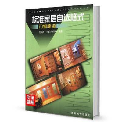 设计书籍, 家居, 室内, 门窗, 廊道