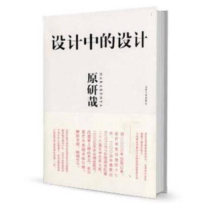 设计书籍, 其他, 原研哉, 理论书籍
