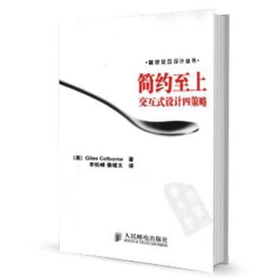 设计书籍, 其他, 简约, 交互设计, 策略