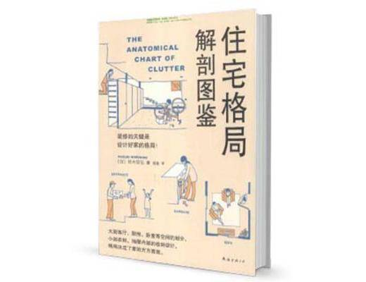 设计书籍, 住宅, 格局, 解剖