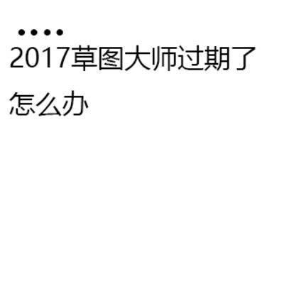 2017草图大师
