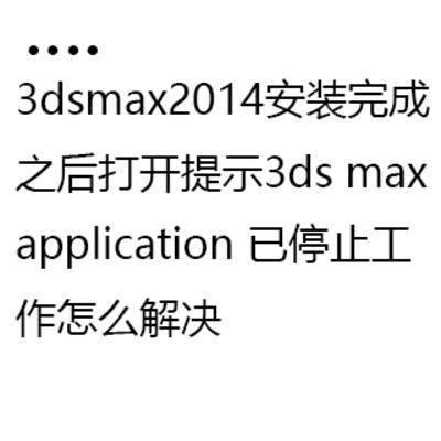 3dsmax2014