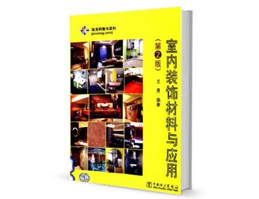 家装书籍, 装修, 室内书籍, 材料, 应用