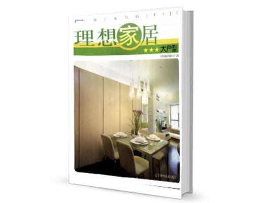设计书籍, 家居书籍