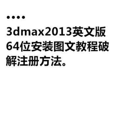 3dmax2013, 软件安装, max安装, 安装教程