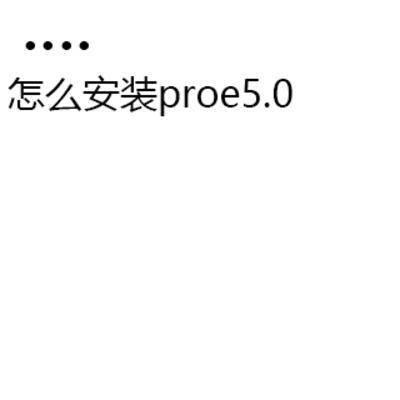 proe5.0