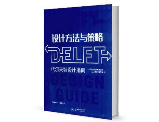 设计书籍, 其他, 方法, 策略, 设计指南