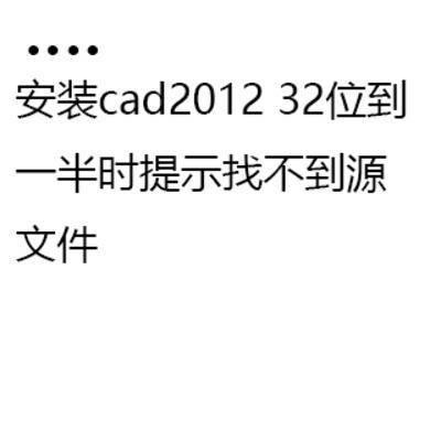 cad2012