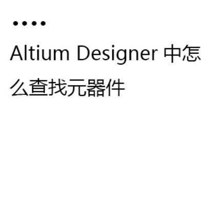 AltiumDesigner