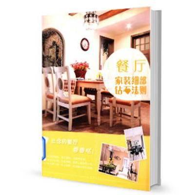 设计书籍, 家装书籍, 装修, 餐厅