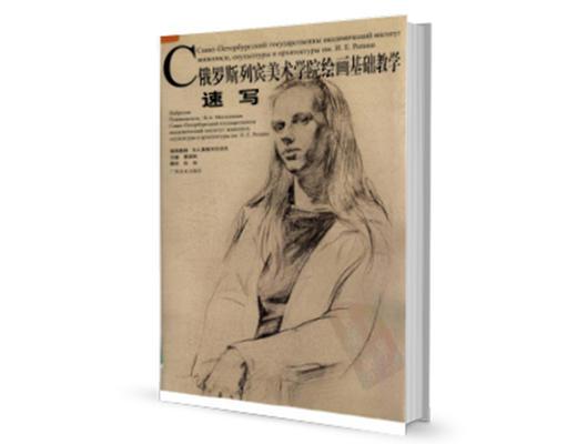 设计书籍, 速写教程