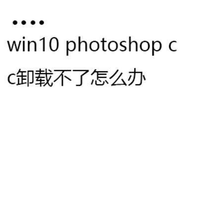 win10photoshopcc