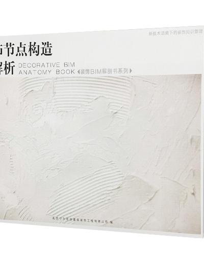 装饰节点, 设计书籍