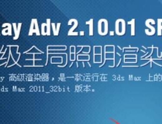 VRay2.1, VRay2.1安装, VRay2.1安装教程