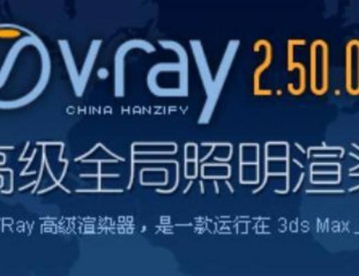 VRay2.5, VRay2.5安装, VRay2.5安装教程