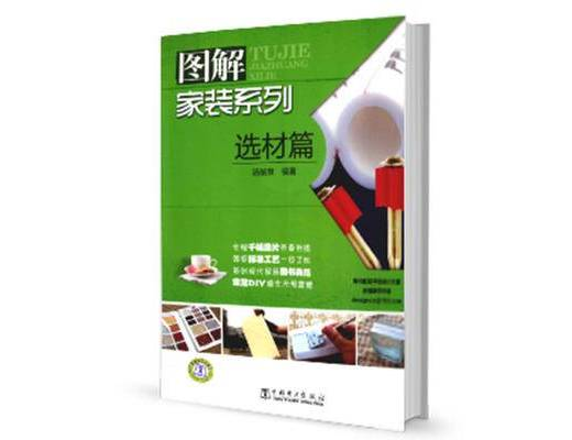 设计书籍, 装修, 家装, 图解, 选材