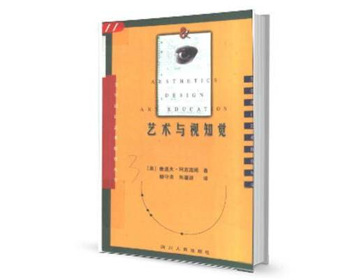 设计书籍, 艺术, 理论, 视觉, 知觉