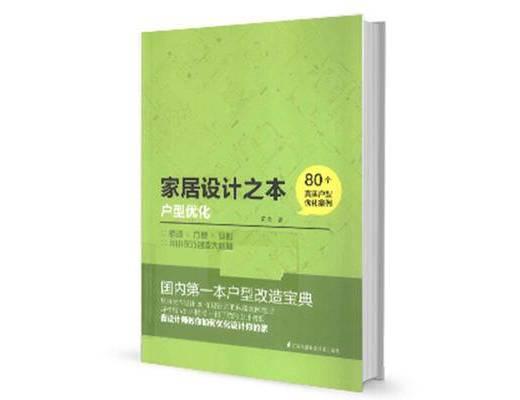 设计书籍, 室内, 家居, 户型, 优化, 理论