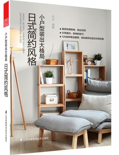 小户型, 日式风格, 设计书籍