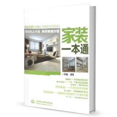 设计书籍, 家装, 装修, 一本通