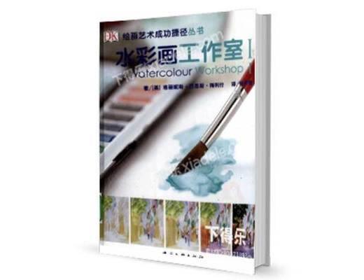 设计书籍, 水彩