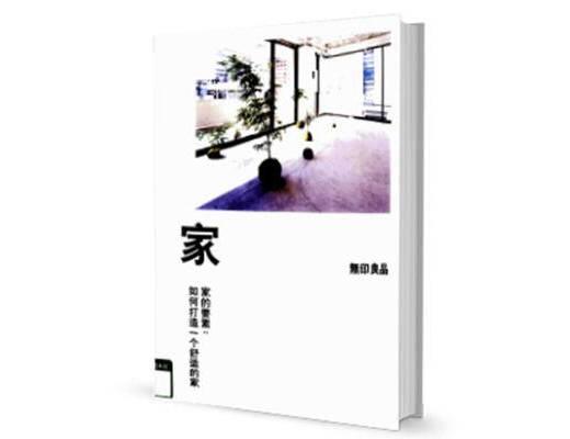 设计书籍, 家居, 家装, 舒适的家, 家的要素