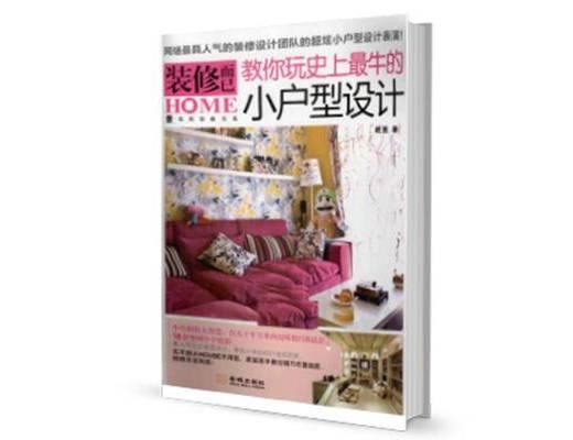 设计书籍, 户型设计, 家装, 装修